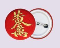 刺绣胸章- 黄金万两