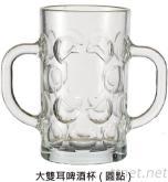 大雙耳啤酒杯(圓點)