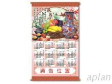 感恩心 - 年曆