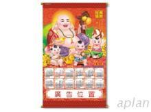 財源廣進 - 年曆