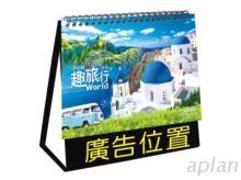 趣旅行 - 三角桌曆