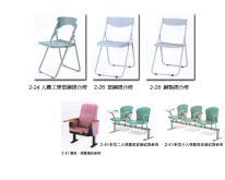 摺合椅系列 (政府機關正字標記共同契約產品)