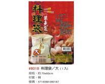 #8027(特大)#8018(大) 料理袋
