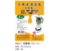 #8017(大)#8005(中)#8016(小) 豆漿袋