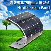 可彎曲太陽能板
