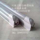 LEDT5燈管