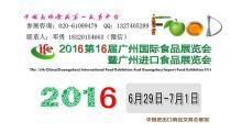 2016第16屆中國廣州國際食品展覽會