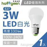 【中华豪井】3W 白光LED灯泡(330lm) 3瓦