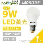 【中華豪井】9W 黃光LED燈泡(855lm) 9瓦