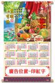 2K雙面年曆掛軸
