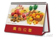 果真吉祥-20K三角桌曆(14張)
