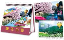 熱氣球之旅-32K三角桌曆(13張)(2018工商產品)