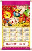諸事興旺-2K雙面年曆掛軸