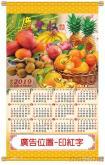 慶豐收-2K雙面年曆掛軸