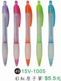 彩虹原子筆