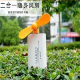 USB手機風扇