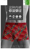 開開內褲 男士平角內褲 中腰透氣時尚莫代爾男式內褲 內褲微商代理