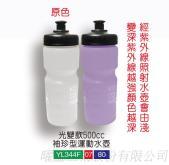水壺/500CC光變運動水壺