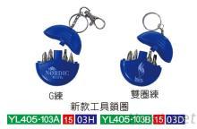 鑰匙圈/新型工具鎖圈