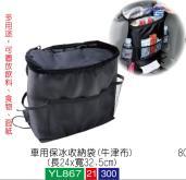 收納袋/車用保冰收納袋(牛津布)