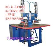 高频塑料焊接机