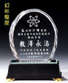 水晶奖座-2