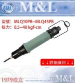 M&L 台湾美之岚 小支- 下压式气动起子- 壁虎式硬壳防滑设计