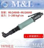 M&L 台灣美之嵐 大支- 彎頭扳手式氣動起子- 壁虎式硬殼防滑設計