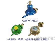 營業用瓦斯調整器(金鑽石)