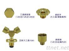 【瓦斯管配件】大三通(可拆)/銅把手/銅接頭