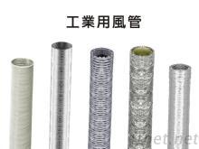 【工業用配件系列】鋁箔管/保溫管/尼龍布/鋁風管