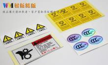 各式貼紙印刷 Stickers