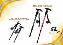 408-026-CE072登山杖