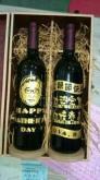 紀念紅酒瓶雕刻
