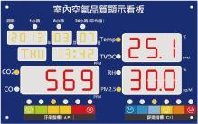 IAQ空氣品質檢測-六顯器
