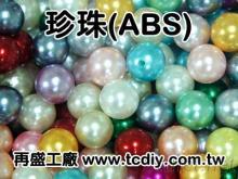 珍珠,飾品用塑膠珠