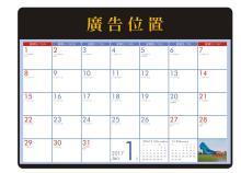 四開桌墊月曆