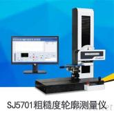 SJ5701粗糙度輪廓測量儀