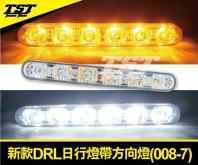 DRL帶方向燈雙色日行燈