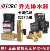 JORC荷兰乔克排水器MIC-A, MIC-B电子排水阀