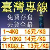 大陆至台湾专线运输清关物流