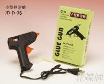 小型熱溶槍