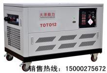 12kw四冲程汽油发电机, 静音汽油发电机