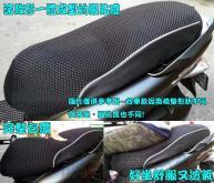 大網 機車隔熱椅套, 厚0.8cm, 邊皮革, 前後0.6cm網, 排水佳
