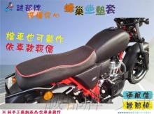 機車隔熱坐墊套, 立體網眼套, 厚0.8cm, 台灣製, 側邊皮革可選色