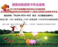 2018華中幼教產業博覽會暨幼兒園品牌加盟博覽會