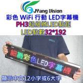 LED字幕机