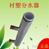 水錶立柱碳鋼分水器, 水暖管道井控水系統集分水器