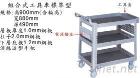 工具车 DF-KU-03A $5500元未税