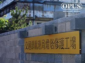 OPUS 东齐金工 客制招牌 航港局灯塔修护工场 激光雕刻 金属艺术